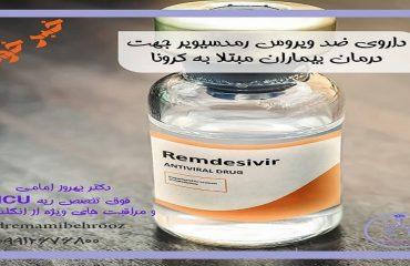 داروی ضد ویروس رمدسیویر جهت درمان بیماران مبتلا به کرونا